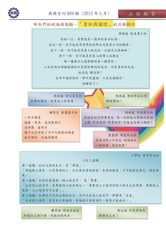 品 格 教 育 再興月刊 609 期 (2012 年 5 月) 師長們的祝福與勉勵-「責任與關...