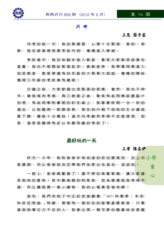 童 心 園 再興月刊 609 期 (2012 年 5 月) 小學 童 心 月 考 三忠 簡子芸...