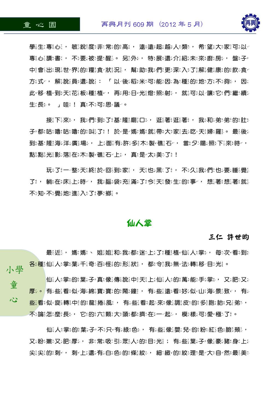 童 心 園 再興月刊 609 期 (2012 年 5 月) 小學 童 心 學生專心,敏銳度非常...