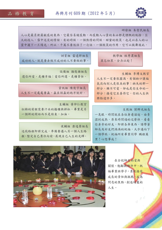 品 格 教 育 再興月刊 609 期 (2012 年 5 月) 在全校師生的愛與 關懷、勉勵與...
