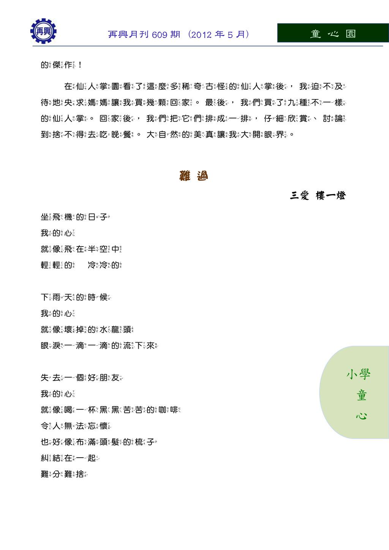 童 心 園 再興月刊 609 期 (2012 年 5 月) 小學 童 心 的傑作! 在仙人掌園...