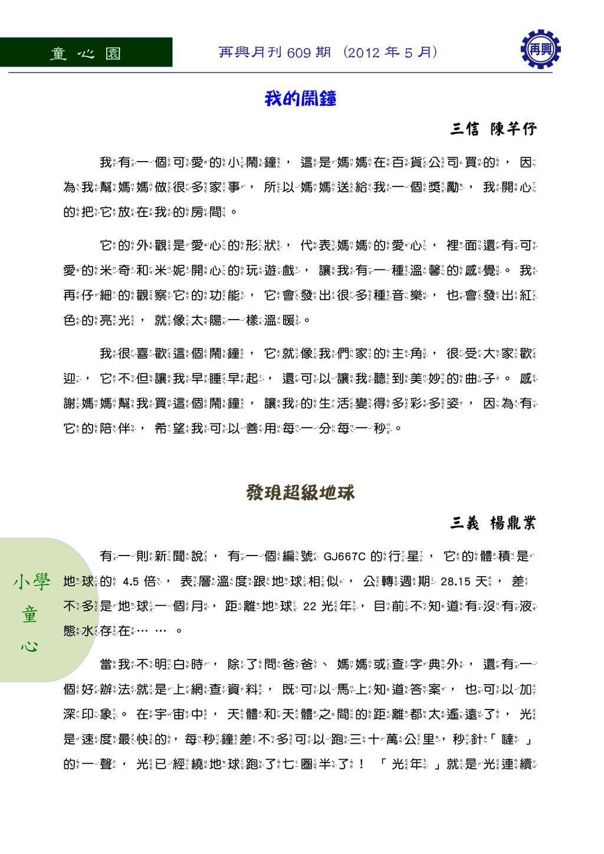 童 心 園 再興月刊 609 期 (2012 年 5 月) 小學 童 心 我的鬧鐘 三信 陳芊...