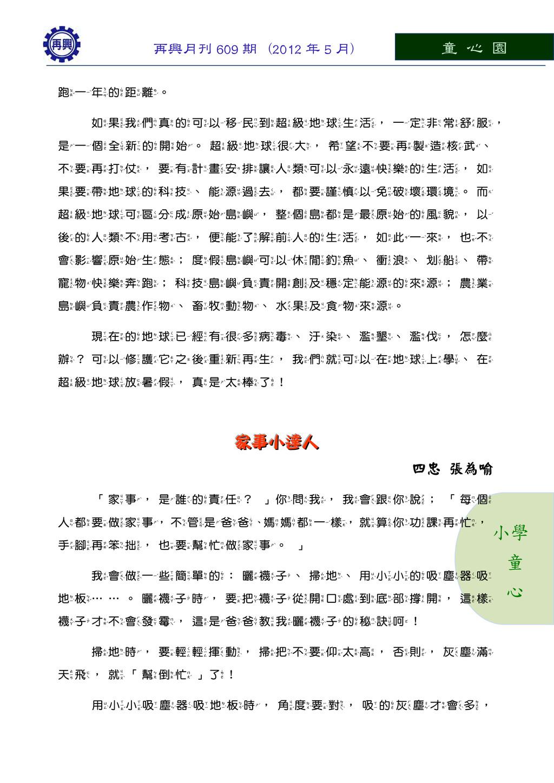 童 心 園 再興月刊 609 期 (2012 年 5 月) 小學 童 心 跑一年的距離。 如果...
