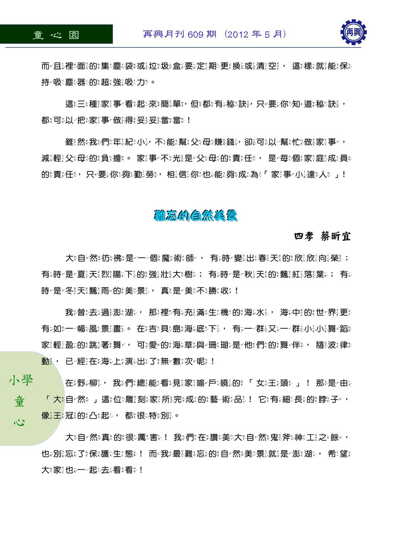童 心 園 再興月刊 609 期 (2012 年 5 月) 小學 童 心 而且裡面的集塵袋或垃...