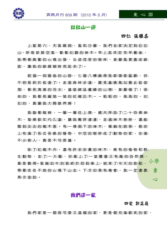 童 心 園 再興月刊 609 期 (2012 年 5 月) 小學 童 心 拉拉山一遊 四仁 張...