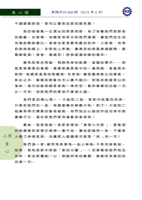 童 心 園 再興月刊 609 期 (2012 年 5 月) 小學 童 心 不論哪個時刻,都可以...