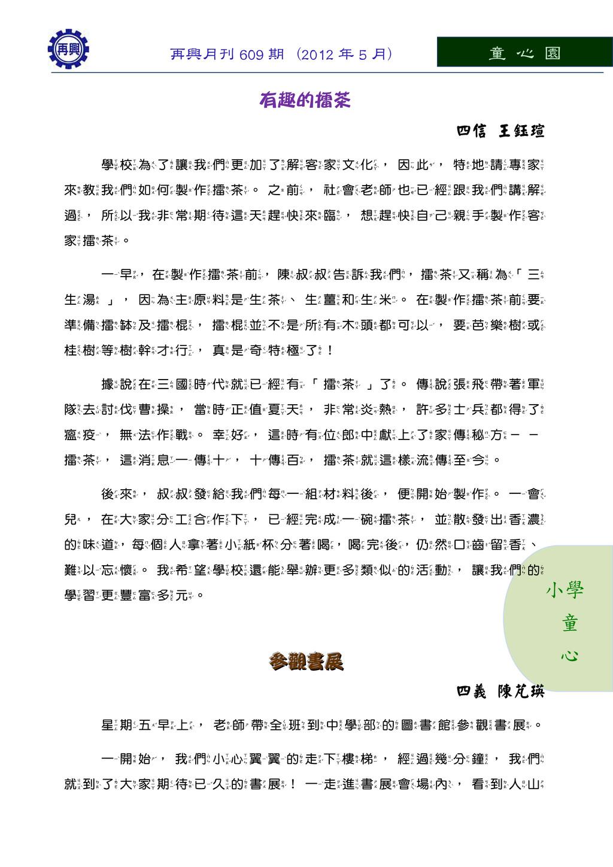 童 心 園 再興月刊 609 期 (2012 年 5 月) 小學 童 心 有趣的擂茶 四信 王...