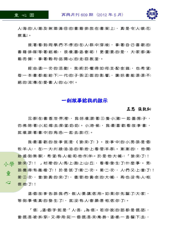 童 心 園 再興月刊 609 期 (2012 年 5 月) 小學 童 心 人海的人潮及琳瑯滿目...
