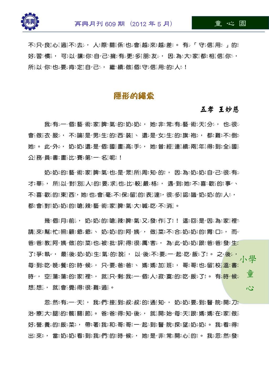 童 心 園 再興月刊 609 期 (2012 年 5 月) 小學 童 心 不只良心過不去,人際...