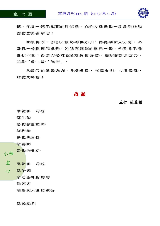 童 心 園 再興月刊 609 期 (2012 年 5 月) 小學 童 心 現,在這一段不見面的...