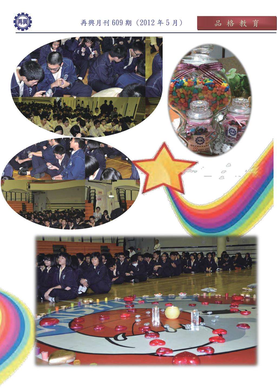 品 格 教 育 再興月刊 609 期 (2012 年 5 月)
