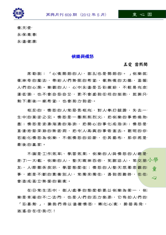 童 心 園 再興月刊 609 期 (2012 年 5 月) 小學 童 心 像天使 永保青春 永...