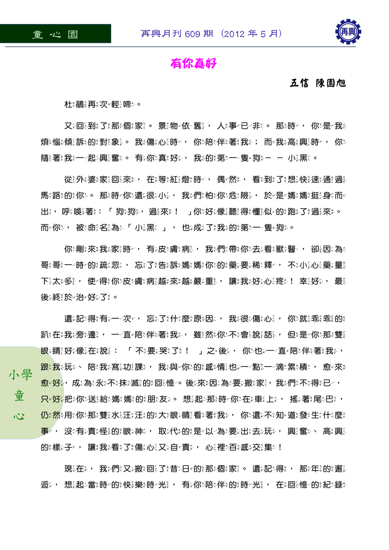 童 心 園 再興月刊 609 期 (2012 年 5 月) 小學 童 心 有你真好 五信 陳園...