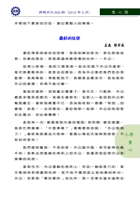 童 心 園 再興月刊 609 期 (2012 年 5 月) 小學 童 心 本裡刻下最美的印記,...
