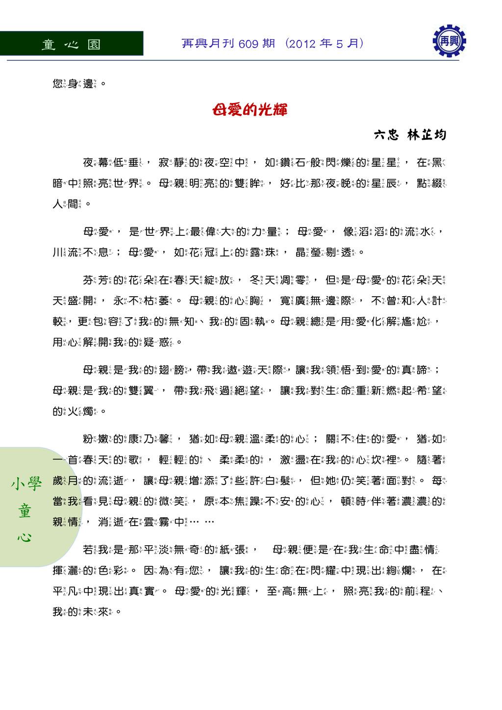 童 心 園 再興月刊 609 期 (2012 年 5 月) 小學 童 心 您身邊。 母愛的光輝...