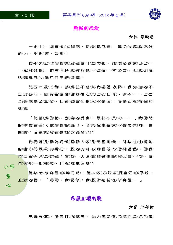童 心 園 再興月刊 609 期 (2012 年 5 月) 小學 童 心 無私的母愛 六仁 陳...