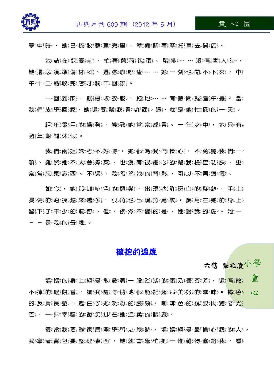 童 心 園 再興月刊 609 期 (2012 年 5 月) 小學 童 心 夢中時,她已梳妝整理...