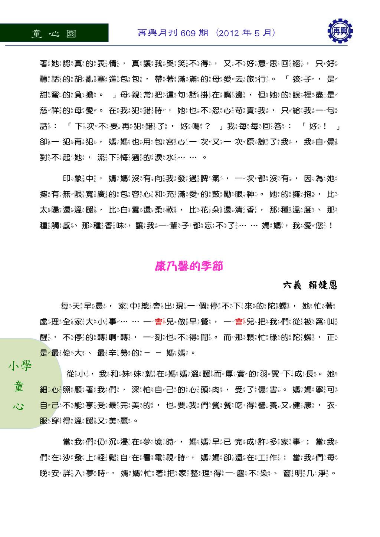 童 心 園 再興月刊 609 期 (2012 年 5 月) 小學 童 心 著她認真的表情,真讓...