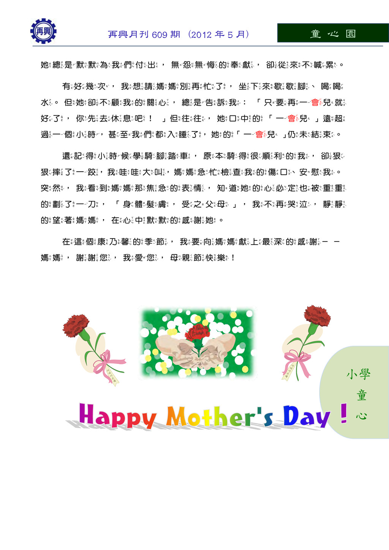 童 心 園 再興月刊 609 期 (2012 年 5 月) 小學 童 心 她總是默默為我們付出...