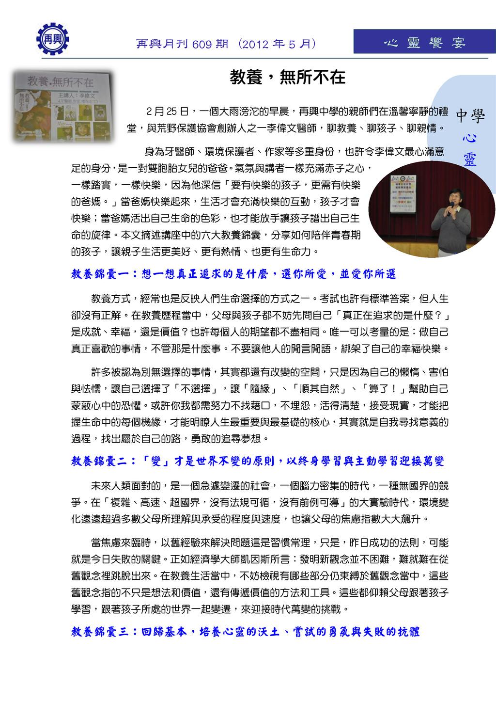 中學 心 靈 心 靈 饗 宴 再興月刊 609 期 (2012 年 5 月) 教養,無所不在 ...