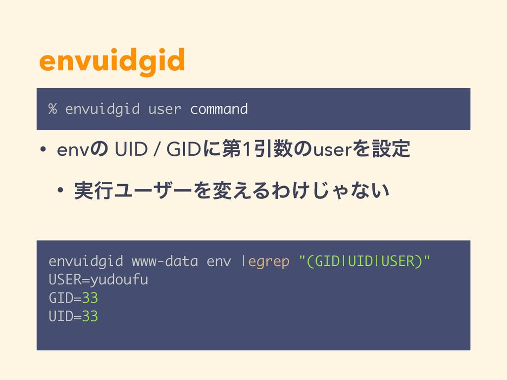 envuidgid % envuidgid user command • envͷ UID /...