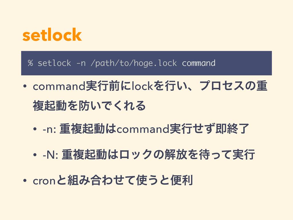 setlock % setlock -n /path/to/hoge.lock command...