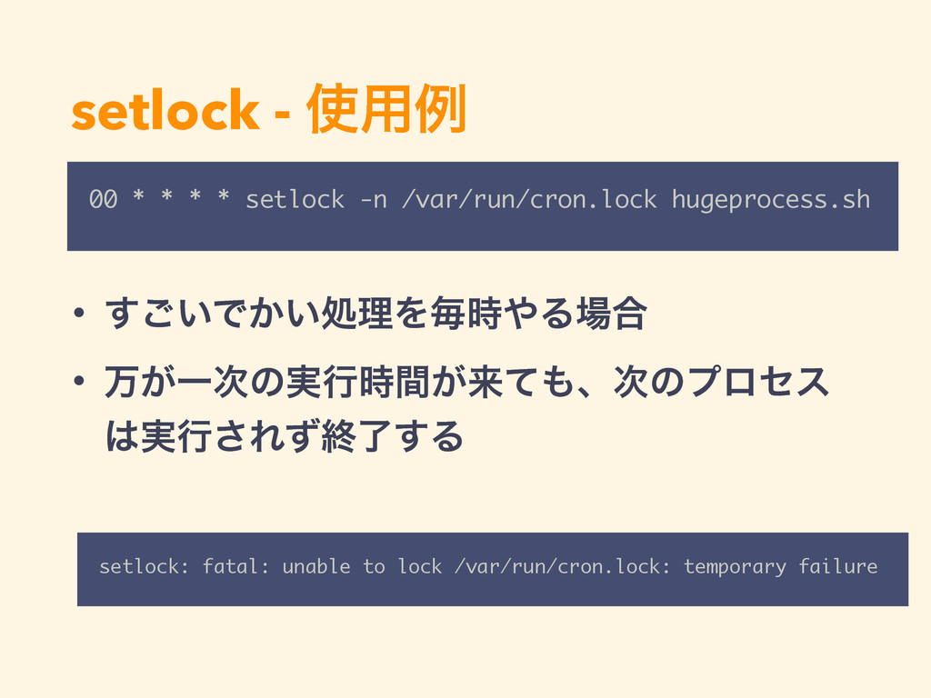 setlock - ༻ྫ 00 * * * * setlock -n /var/run/cr...