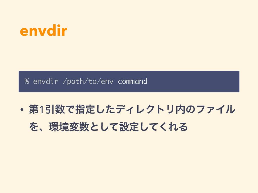 envdir % envdir /path/to/env command • ୈ1ҾͰࢦఆ͠...