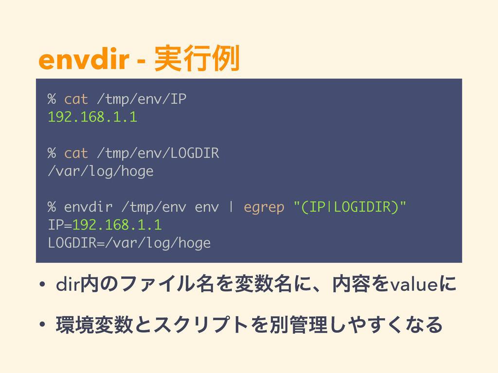 envdir - ࣮ߦྫ % cat /tmp/env/IP 192.168.1.1 % ca...