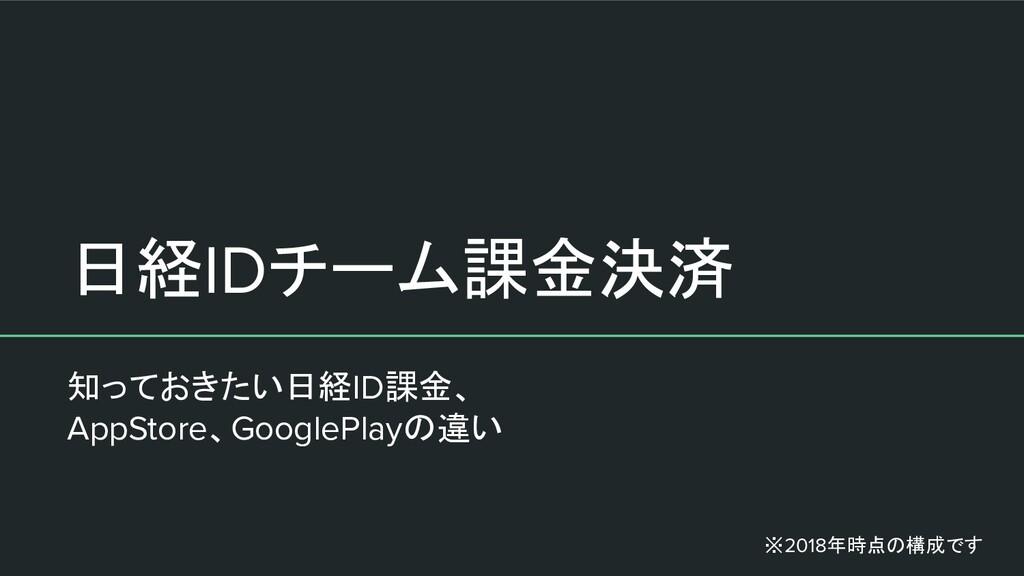 日経IDチーム課金決済 知っておきたい日経ID課金、 AppStore、GooglePlayの...