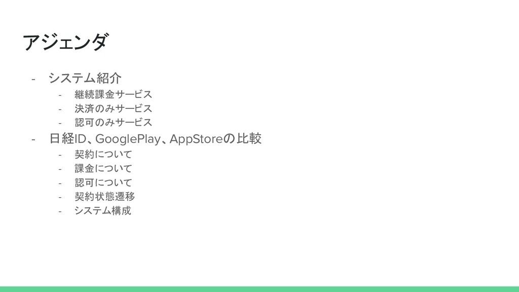アジェンダ - システム紹介 - 継続課金サービス - 決済のみサービス - 認可のみサービス...