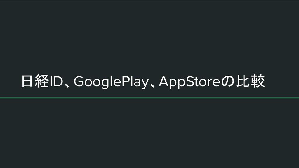 日経ID、GooglePlay、AppStoreの比較