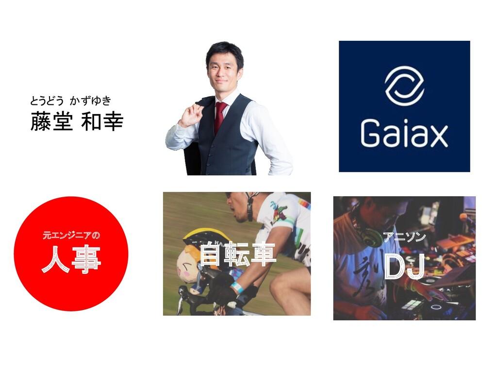とうどう かずゆき 藤堂 和幸 元エンジニアの 人事 アニソン DJ 自転車