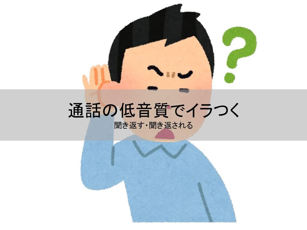 通話の低音質でイラつく 聞き返す・聞き返される