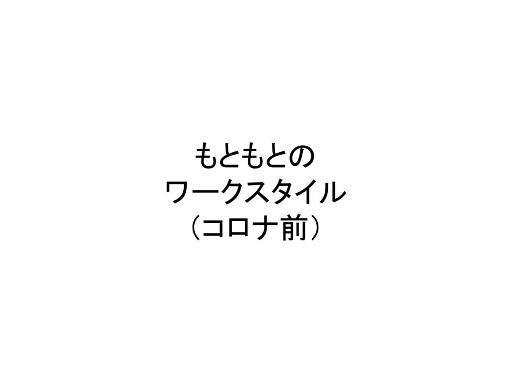 もともとの ワークスタイル (コロナ前)