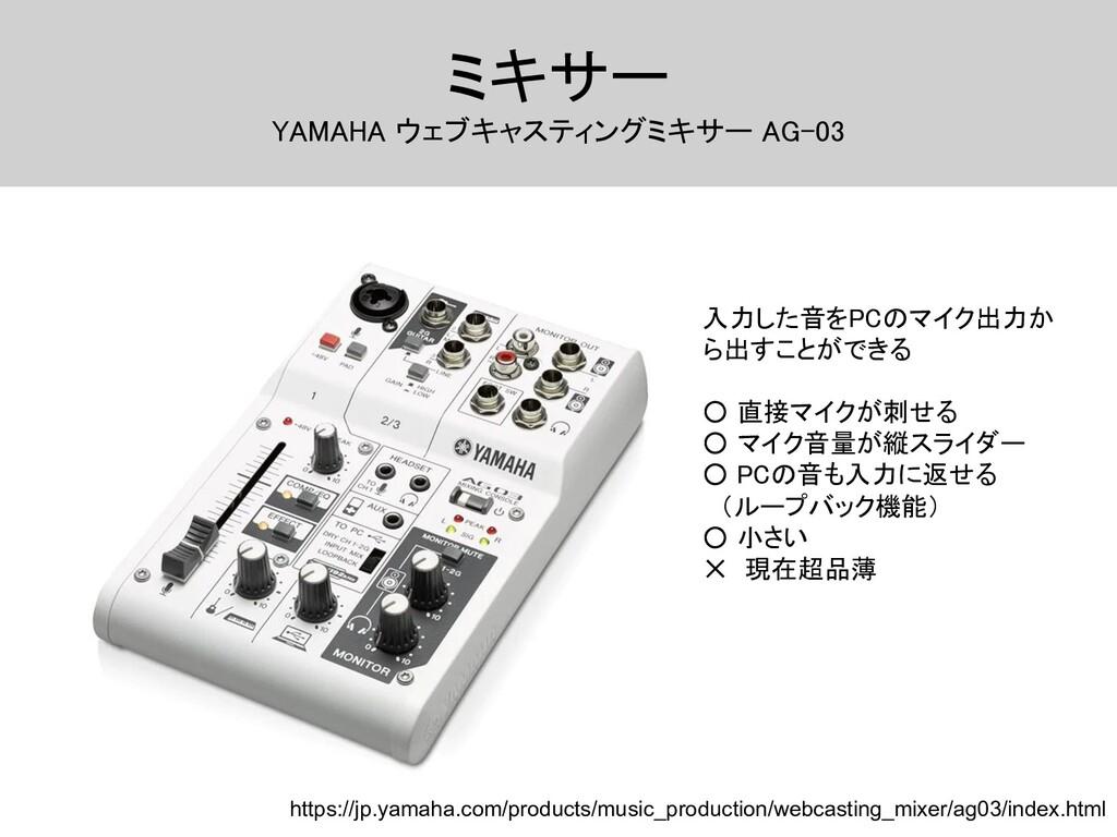 ミキサー YAMAHA ウェブキャスティングミキサー AG-03 入力した音をPCのマイク...