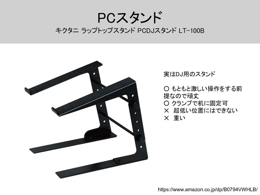 PCスタンド キクタニ ラップトップスタンド PCDJスタンド LT-100B https...
