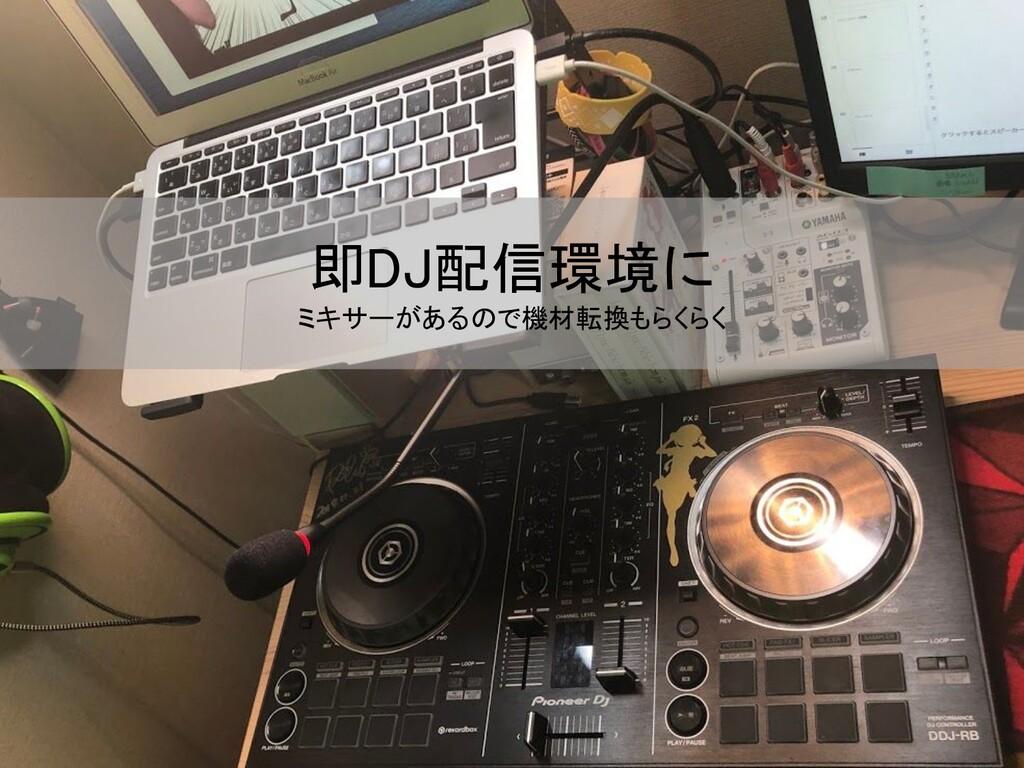 即DJ配信環境に ミキサーがあるので機材転換もらくらく