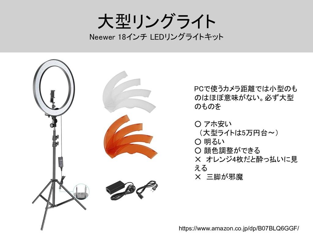 大型リングライト Neewer 18インチ LEDリングライトキット PCで使うカメラ距離...
