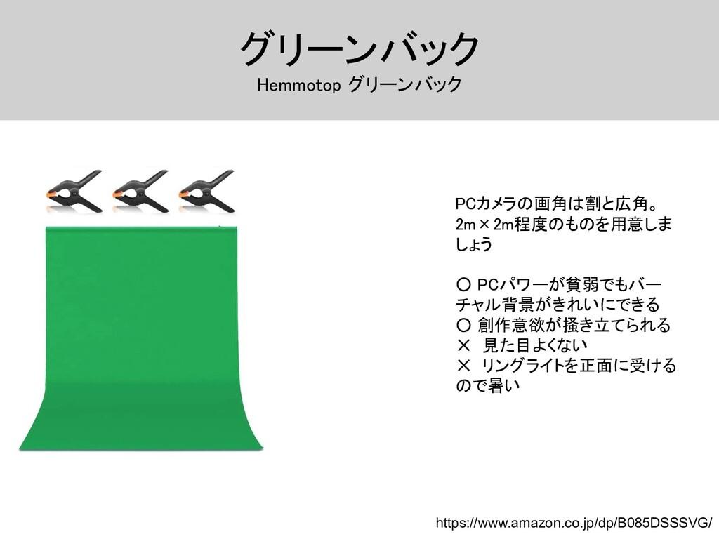 グリーンバック Hemmotop グリーンバック PCカメラの画角は割と広角。 2m×2m...