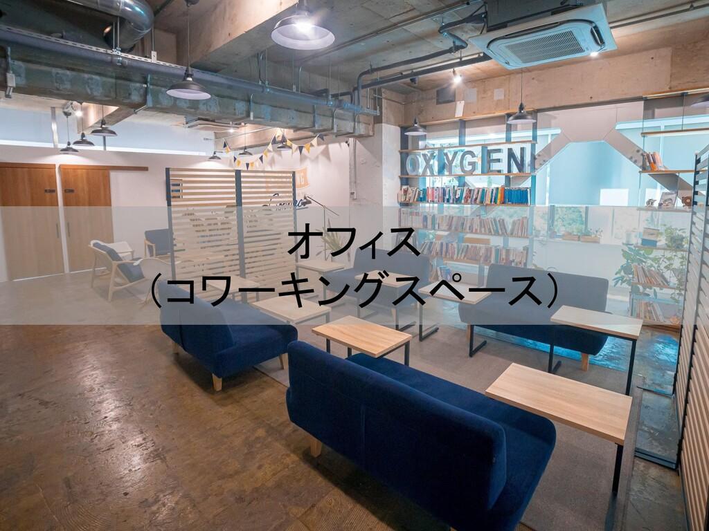 オフィス (コワーキングスペース)