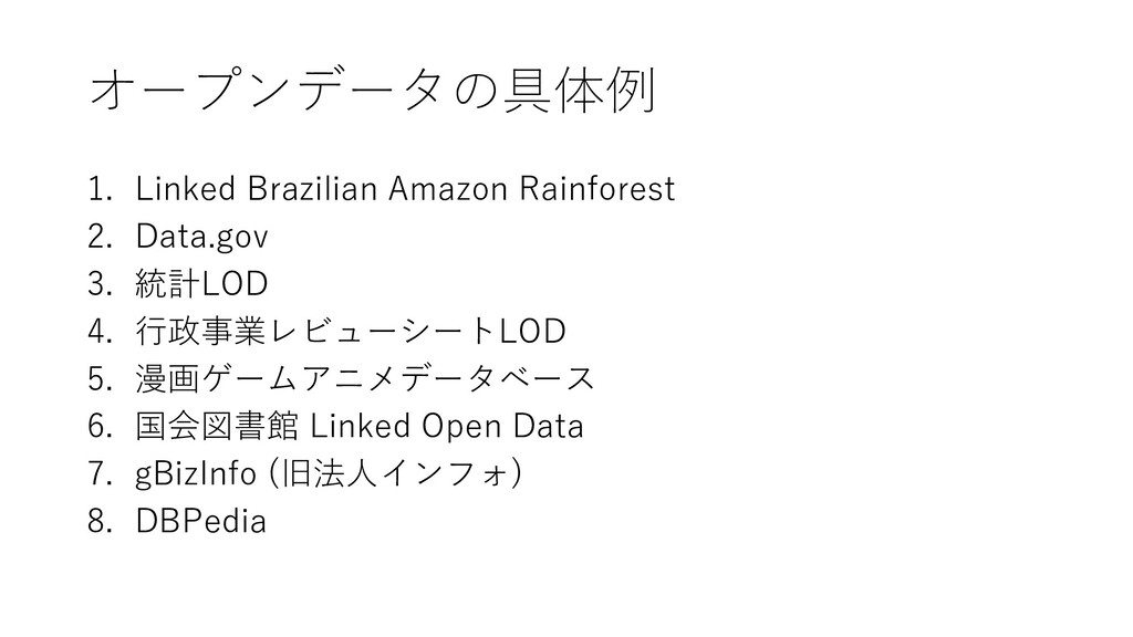 オープンデータの具体例 1. Linked Brazilian Amazon Rainfore...
