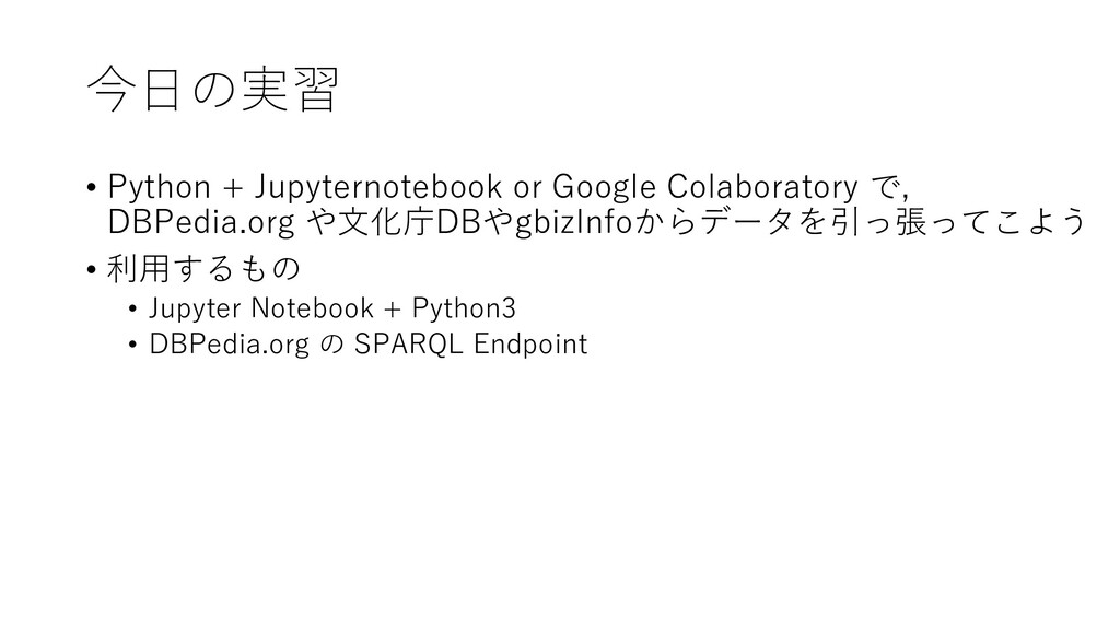 今日の実習 • Python + Jupyternotebook or Google Cola...