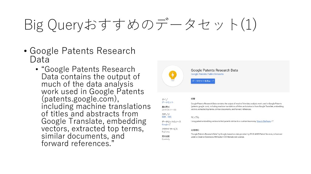 Big Queryおすすめのデータセット(1) • Google Patents Resear...