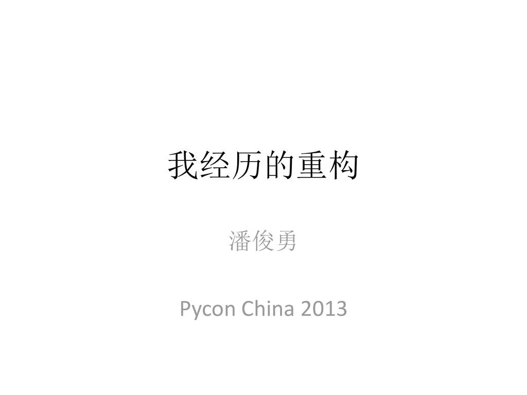 我经历的重构 潘俊勇 Pycon China 2013