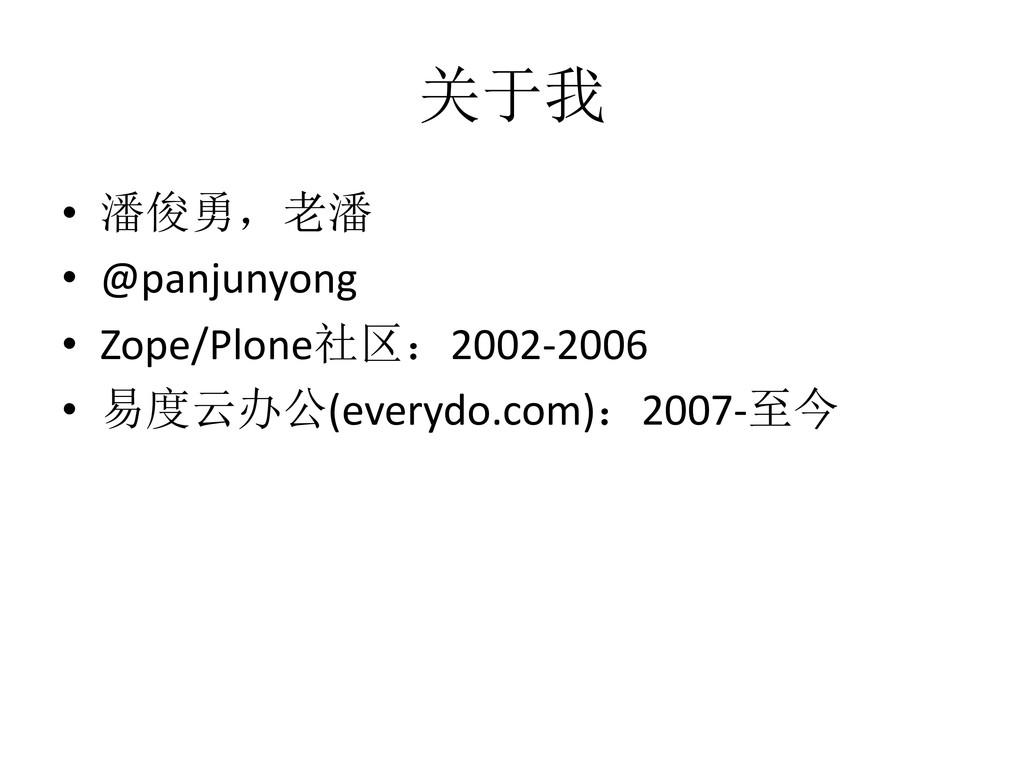 关于我 • 潘俊勇,老潘 • @panjunyong • Zope/Plone社区:2002-...