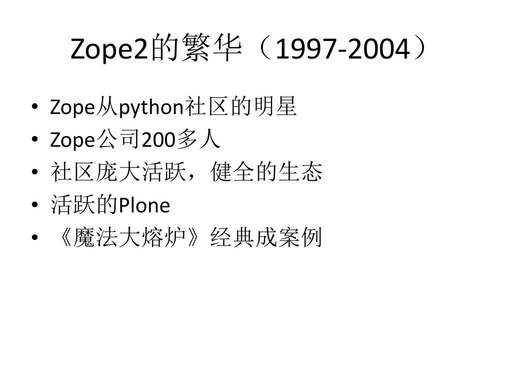 Zope2的繁华(1997-2004) • Zope从python社区的明星 • Zope公司...