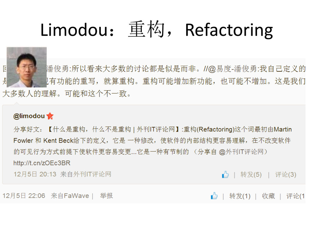 Limodou:重构,Refactoring