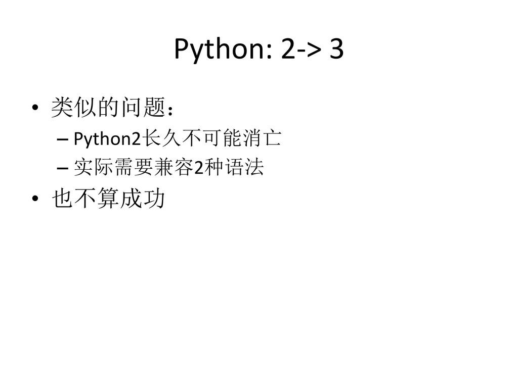 Python: 2-> 3 • 类似的问题: – Python2长久不可能消亡 – 实际需要兼...