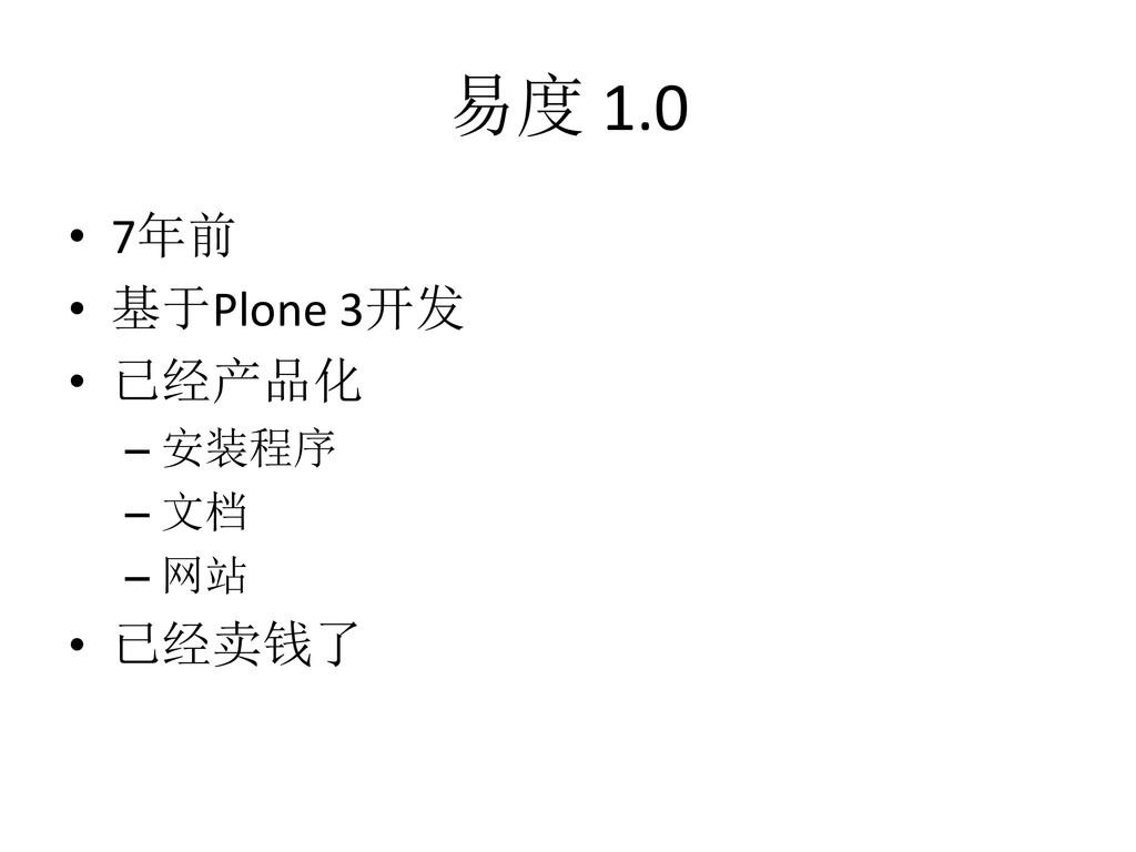 易度 1.0 • 7年前 • 基于Plone 3开发 • 已经产品化 – 安装程序 – 文档 ...
